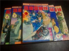 漫画  皇家双妹妹(3.4.5.6.7)五本 藤岛康介 云南美术出版社 1993年 32开平装