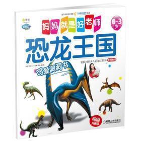 Q书架 妈妈就是好老师 恐龙王国
