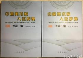 中国美术家人名辞典补遗(全2册)