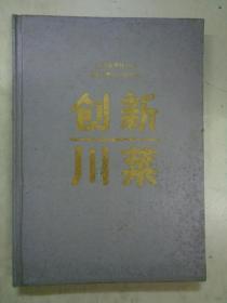 创新川菜   16开硬精装