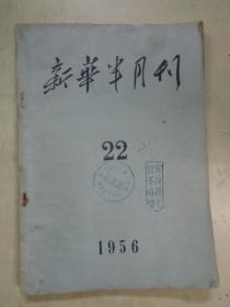 新华半月刊  1956年第22期
