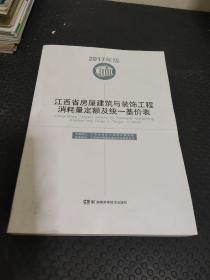 2017江西省房屋建筑与装饰工程消耗定额及统一基价表