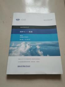 国际民用航空公约 附件14-机场 第1卷机场设计和运行第七版