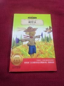 新课标名著小书坊:稻草人(注音版)