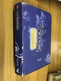 中国三千年气象记录总集 (2 贰 )精装 (可开发票)