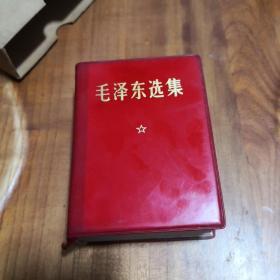 毛泽东选集一卷本 (64开 有外套)  1971年印刷  (扉页题字:下乡光荣 1974年 印章一枚:鞍山市铸锅厂革命委员会印章)