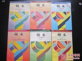 90年代老课本:初中语文课本全套6本人教版 【1992-95年,未使用】