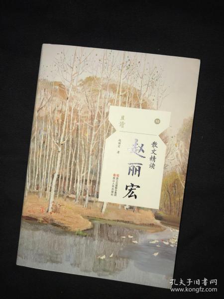 著名作家赵丽宏签名 散文选。