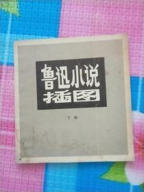 70年代画册:鲁迅小说插图