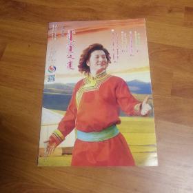内蒙古生活周报  蒙文版  2016/12/20