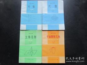 90年代老课本:高中数学课本全套4本人教版 代数2本+立体几何+平面解析几何  【90-95年,未使用】