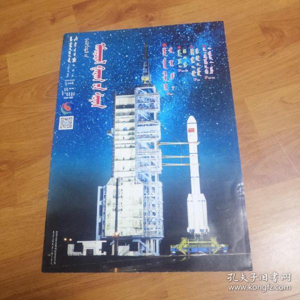 内蒙古生活周报  蒙文版  2016/9/20