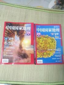 中国国家地理2020年第1.2期/辽宁专辑(上下)