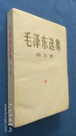 毛泽东选集 第五卷  页面显不平如图所示