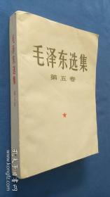 毛泽东选集 第五卷  有印章书受潮页面显不平
