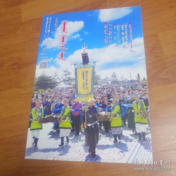 内蒙古生活周报  蒙文版  2016/5/3
