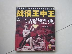 """战役王中王——""""二战""""经典"""
