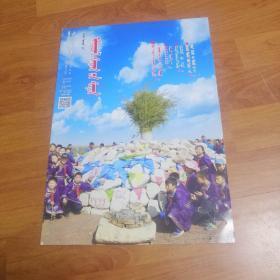 内蒙古生活周报  蒙文版  2016/5/31