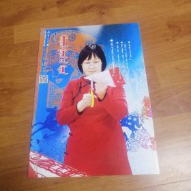 内蒙古生活周报  蒙文版  2016/3/1