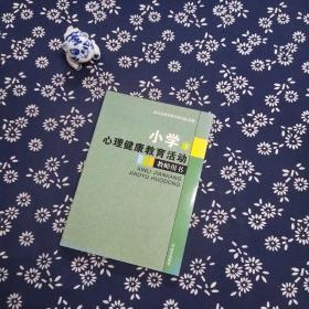 小学心理健康教育活动教师用书. 下册