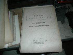 陆定一反对毛泽东思想推行修正主义教育路线言论摘编