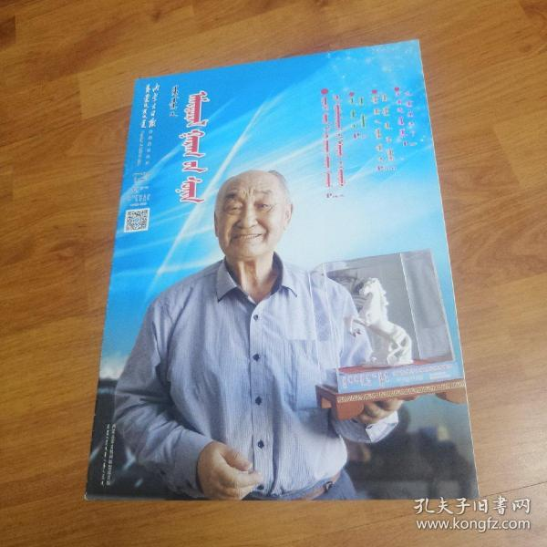 内蒙古生活周报  蒙文版  2016/3/22