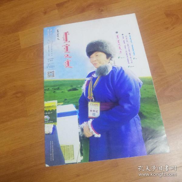 内蒙古生活周报  蒙文版  2016/2/23