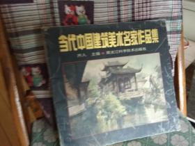 当代中国建筑美术名家作品集