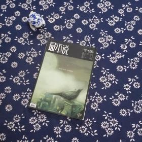最小说 2010.03