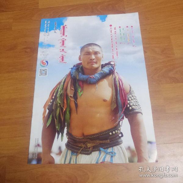 内蒙古生活周报  蒙文版  2016/7/26