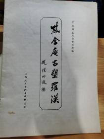 江苏省苏州吴县东山紫金庵古塑十八罗汉图
