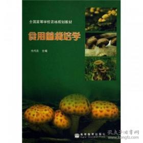 正版全国高等学校农林规划教材:食用菌栽培学