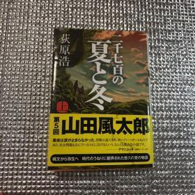 日文原版   二千七百の夏冬(上)荻原浩