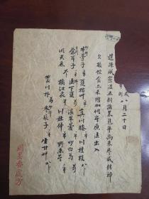 民国绩溪名医周墨香方笺1页