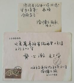 【学者龚心瀚旧藏】2004年学者徐怀玉手书毛笔短札1页