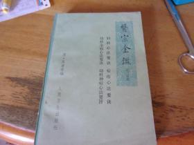 醫宗金鑒(第三分冊)---1973年1版2印--綠皮版