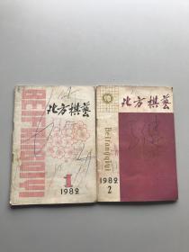 北方棋艺1989.1.2.
