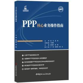 PPP核心业务操作指南·政府与社会资本合作(PPP)模式基础知识系列丛书