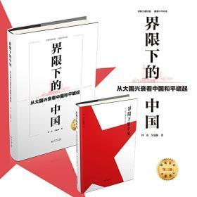 界限下的中国:从大国兴衰看中国和平崛起