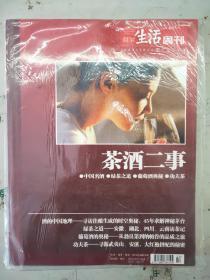 茶酒二事(三联生活周刊)1005-3603 全新正版当天发货