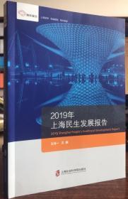 2019年上海民生发展报告