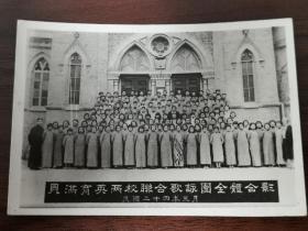 民国二十四年北京贝满育英学校联合歌咏比赛合照老照片一张