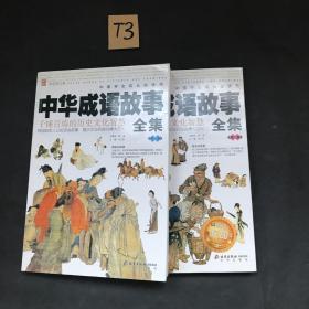 中华成语故事全集(全二卷)