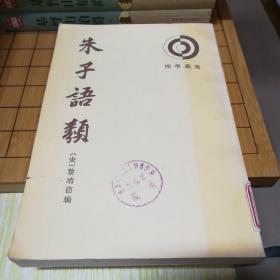 朱子语类(五)