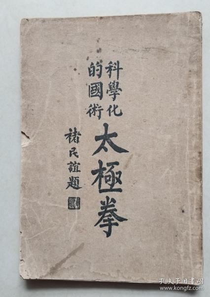 科学化的国术太极拳一册