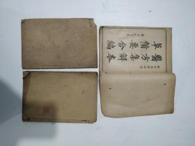 医方集解  本草備要合编(3册)