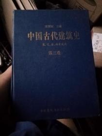中国古代建筑史 第三卷—宋、辽、金、西夏建筑(不含原光盘)