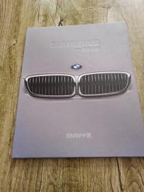 BMW臻悦典藏-周年礼册【邮票20张】