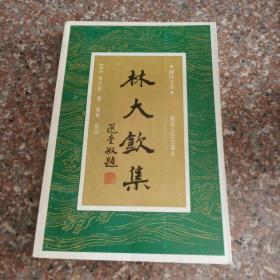 潮汕文库:《林大钦集》
