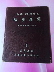 凯绥.珂勒惠支版画选集【馆藏】精装